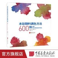 出版社直发 水彩颜料调色方法600例 简单、易学、实用,水彩颜料调色入门宝典 近60幅作品、600种水彩配色方案,要点