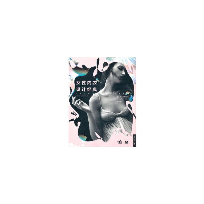 女性内衣设计经典:30位当代设计师的时尚密语(中青雄狮)(英)多米尼南著,赵晓霞中国青年出版社9787500697794 新书店购书无忧有保障!