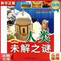 360度全景探秘-世界之 墨人 9787104024071 中国戏剧出版社 新华正版 全国70%城市次日达
