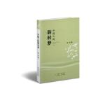 【包邮】 中国人的新村梦 赵泓 9787221121103 贵州人民出版社