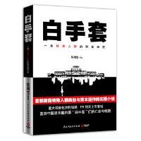 白手套 陈楫宝 民主与建设出版社 9787513903707