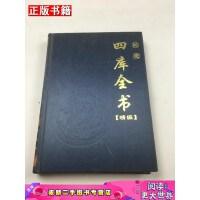 【二手9成新】钦定四库全书精编卷十一李超宇吉林摄影出版社