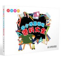超级图典――中小学黑板报资料大全(14类刊头设计、125例字体设计方案、162款花边设计、6大图案设计方案、75种黑板