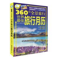 世界最佳旅行月历