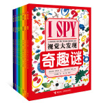 I SPY 视觉大发现(精选版,共8册)