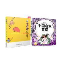 正版 海豚文学馆 悦读故事馆+正版小屁孩日记二年级趣事多 滋养中国孩子的童年 中国名家童话 彩图注音版儿童读物