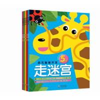 多元智能开发 走迷宫 全套5册2-6岁早教益智潜能开发幼儿游戏启蒙图书 儿童喜欢的走迷宫游戏 培养提高孩子各方面能力