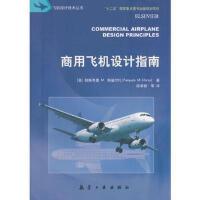 全新正版 商用飞机设计指南 [美]帕斯夸里M.斯福尔扎 9787516514580 中航出版传媒有限责任公司缘为书来图
