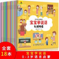 宝宝学说话 全套18册宝宝学说话 1 呀呀学语幼儿绘本图书0-1-2-3周岁儿童书籍 幼儿园早教认知图画书 看图说话幼