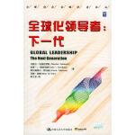 【正版现货】全球化:下一代 戈德史密斯等,柯江华 9787300054261 中国人民大学出版社