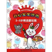开心宝宝涂色系列――2-3岁精选基础篇