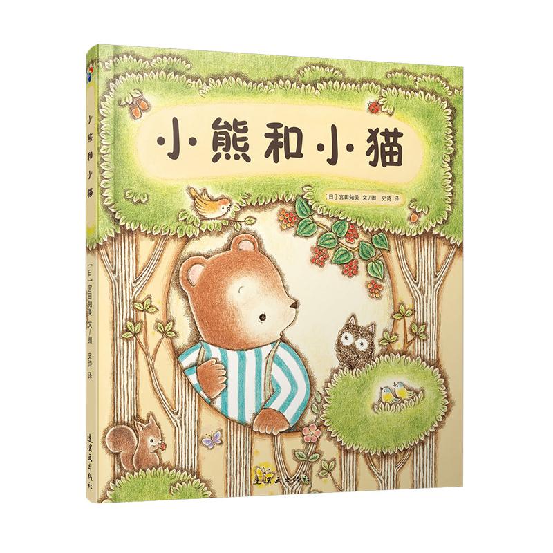 蓝风筝童书:小熊和小猫友谊是需要经营的,朋友之间除了一起玩耍之外,更需要相互理解和帮助。让每个小孩子都能体会到这种友情的美,找到自己*好的朋友!