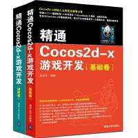 精通Cocos2d-x游戏开发(基础卷)+精通Cocos2d-x游戏开发(进阶卷)(套装共2册)