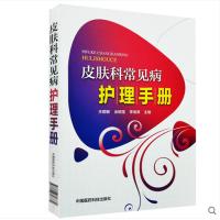 皮肤科常见病护理手册 中国医药科技出版社 王聪敏 余明莲 李海涛