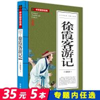 包邮满减 徐霞客游记 中华国学经典 青少版