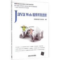 Java Web程序开发进阶9787302407263 清华大学出版社