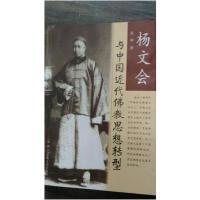 杨文会与中国近代佛教思想转型,宗教文化 + 中国传统文化经典临摹字帖