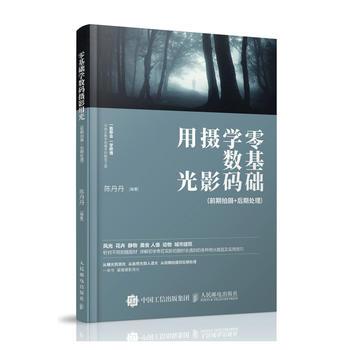 零基础学数码摄影用光 一本摄影书讲前期拍摄+后期处理*9787115482129 陈丹丹 全新正版图书