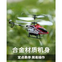 男孩玩具遥控飞机儿童玩具合金直升机充电动模型无人机飞行器