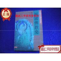 【二手旧书9成新】西域佛教史 /魏长洪等著 新疆美术摄影出版社