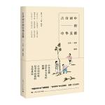 【正版全新】古诗词中的中华美德 方笑一 戎默 9787208146396 上海人民出版社