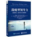 【新书店正版】战略型领导力:战略思考、战略行动与战略影响(第2版)(美)Richard L.Hughes(理查德L休斯
