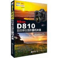 【新书店正版】Nikon D810数码单反摄影技巧大全FUN视觉,雷波著化学工业出版社9787122223326