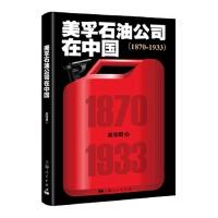 美孚石油公司在中国(1870-1933) 吴翎君 上海人民出版社 9787208143401