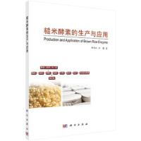 【新书店正版】糙米酵素的生产与应用李志江,王霞9787030511218科学出版社