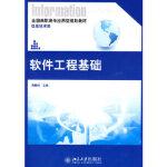软件工程基础韩最蛟9787301152775北京大学出版社