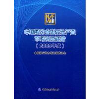 中国场外金融衍生产品市场发展报告