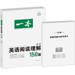 一本 第7版 英语阅读理解150篇 高考 全面升级 联合《英语周报》金笔作者等编写