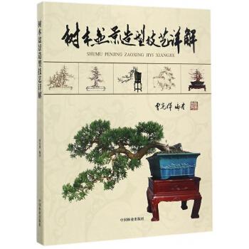 树木盆景造型技艺详解
