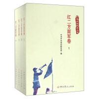 红军长征纪实丛书:红二方面军卷 (全四册)中共党史出版社