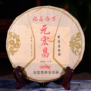 【两片一起拍】 2013年元宏昌生态老白茶 陈年老白茶福鼎白茶 357克/片 d1