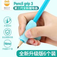 猫太子握笔器矫正器小学生幼儿童铅笔用笔套钢笔写字姿势矫正器6个装