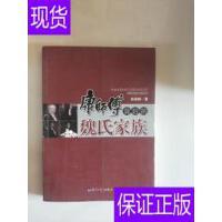 [二手旧书9成新]康师傅背后的魏氏家族 /孙绍林 著 经济日报出版?