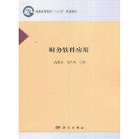 财务软件应用高建立,毛久智9787030493873科学出版社
