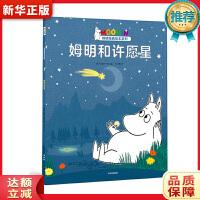姆明和�S愿星,中信出版社,9787521706833【新�A��店,正版保障】