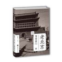 正版全新 老北京:变奏前门(老城影像丛书)