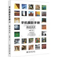 手机摄影手册1――拍出大片