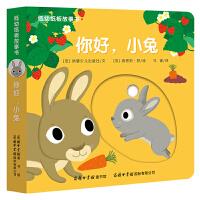 低幼纸板故事书《你好,小兔》