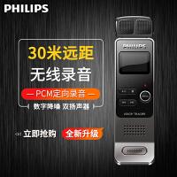 包邮支持礼品卡 Philips/飞利浦 VTR7100 无线录音 录音笔 高清 远距 降噪 定向 声控 PCM 迷你