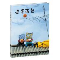 云朵面包卡通漫画书0-3-6岁儿童故事图画书宝宝早教彩图绘本读物启蒙认知书籍接力出版社g