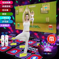 舞刃街跳舞毯双人电视电脑接口跳舞机家用体感手舞足蹈跑步游戏机