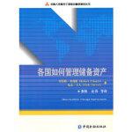 各国如何管理储备资产 罗伯特・普利格,尼克・卡夫 ,张伟,史� 9787504954961 中国金融出版社