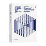 【正版直发】推动丛书物理系列:理论之梦 [美]斯蒂芬温伯格 9787535795076 湖南科技出版社