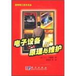 【正版直发】电子设备原理与维护 R.L.古德曼,聂爱民 9787030129543 科学出版社