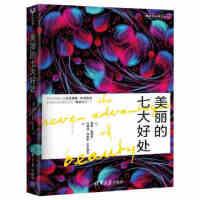 【新书店正版】美丽的七大好处[意]维里・帕西尼(Willy Pasini) 马丽亚?特里萨?巴978730243166