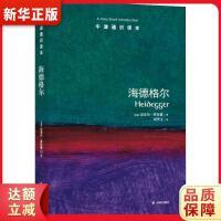 海德格尔(陈嘉映作序推荐) (英)英伍德 , 刘华文 译林出版社